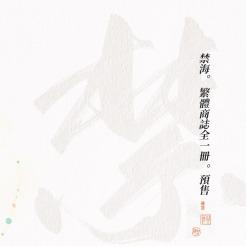 哫換芞_03